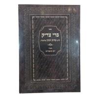 Pri Tzadik Yom Kippur [Hardcover]