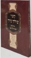 Kitzur Shulchan Aruch Mechulak [Paperback]