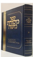 Mesoras Moshe Feinstein [Hardcover]