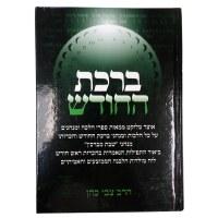 Birchas Hachodesh Rav Cohen [Hardcover]