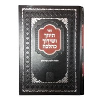Tivuch VShiduch Khalacha Piskei Halachos Ubiurim [Hardcover]