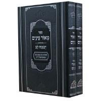 Meor Einayim Menukad 2 Volume Set [Hardcover]