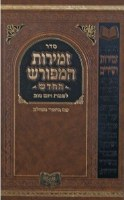 Zemiros Hameforash L'Shabbos V'Yom Tov Menukad Meshulav [Hardcover]