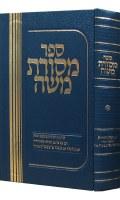 Sefer Masores Moshe Volume 3 [Hardcover]