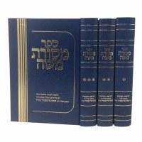 Mesoras Moshe Feinstein 3 Volumes [Hardcover]