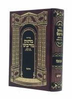 Siddur Masok Midvash HaShalem Nusach Ashkenaz Large Size [Hardcover]