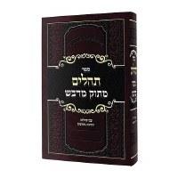 Tehillim Masok Midvash Full Size [Hardcover]