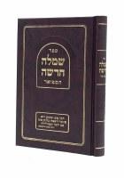 Simlah Chadasha Hamefoar Compact Edition [Hardcover]