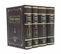 Mishneh Torah Rambam Yad Shabsi Edition 4 Volume Set [Hardcover]