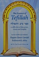 The Essence of Tefillah [Hardcover]
