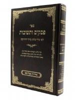 Sefer Psakim U'Teshuvos Shulchan Aruch Yoreh Deah Simanim 87 - 122  [Hardcover]