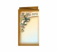 Birchas Hamazon Tri Fold - Floral Design - Ashkenaz