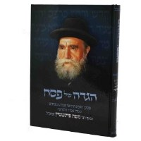 Haggadah R' Moshe Feinstein [Hardcover]