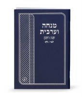 Mincha Maariv Laminated Booklet Blue Embossed with Silver Design Ashkenaz [Paperback]