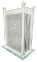 Crystal Bencher Holder Decorated with Crushed Glass Filled Stems with 8 Hebrew Silver Bentchers [Paperback]