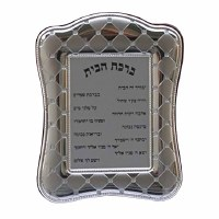 Diamond Pattern Birchas Habayis, Medium
