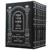 Mishnah Menukad 6 Volume Set New Print [Hardcover]