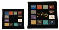 Tallis and Tefillin Bag Set Choshen Black Design