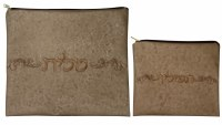 Tallis and Tefillin Bag Set Mocha Leather Wrinkle Texture Design