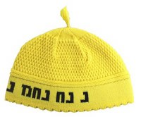 Yellow Na Nach Frik Kippah with Black Letters 24cm