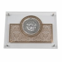"Glass Challah Board Designed Gold Plate with Silver Center 15"" x 10.5"""