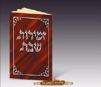 Zemiros Shabbos Bencher - Yerushalayim - Edut Mizrach
