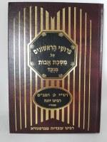 Maseches Avos Menukad with Peirushei Harishonim [Hardcover]