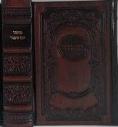Artscroll Interlinear Machzor Antique Leather 2 Volume Slipcased Set Floral Design Ashkenaz