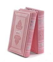 Machzor Eis Ratzon 2 Volume Set Faux Leather Margalit Design Pink Ashkenaz