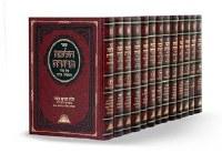 Halacha Berurah 20 Volume Set [Hardcover]