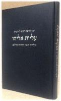 Aliyos Eliyahu [Hardcover]