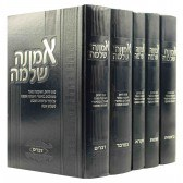 Emunah Shelaima 5 Volume Set [Hardcover]