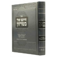 Chaim Shel Bitachon [Hardcover]