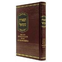 Tiferes Shmuel [Hardcover]