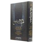 Becha Batachnu Bereishis [Hardcover]