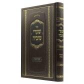 Sharei Tuvia Shaar HaTorah Bereshis and Shemos [Hardcover]