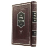 Pirchei Shmuel on Meseches Brachos [Hardcover]