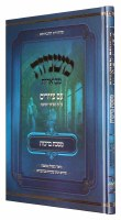 Mishnayos Mevoaros Meseches Berachos with Pictures Menukad [Hardcover]