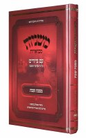 Mishnayos Mevoaros Meseches Shabbos with Pictures Menukad [Hardcover]