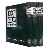 Rabbeinu Bachya Al Hatorah 3 Volume Set [Hardcover]