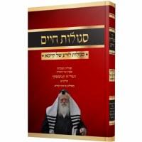 Segulos Chaim [Hardcover]