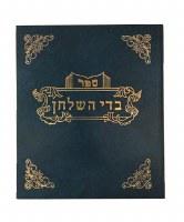 Badei Hashulchan Hashovas Aveidah [Hardcover]