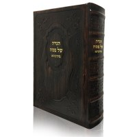 Haggadah Shel Pesach Mesivta Antique Leather Brown Ashkenaz