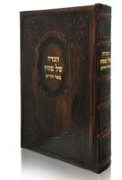 Haggadah Shel Pesach Be'er HaChaim Antique Leather