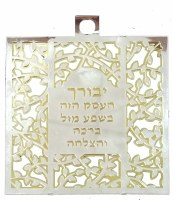Wall Hanging Square with the Blessing for a Businessman