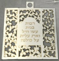 Aishes Chayil Square Wall Hanging