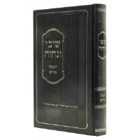 Shuvi Venechezeh Chanukah Purim [Hardcover]