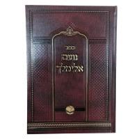 Noam Elimelech 1 Volume [Hardcover]