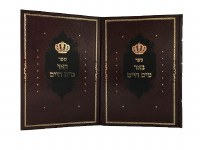Beer Mayim Chaim 2 Volume Set [Hardcover]