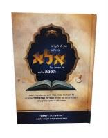 Ela Hanhagos Rav Chaim Kanievsky [Hardcover]